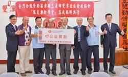 臺灣企銀 贊助三義銀髮樂齡學堂