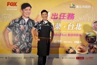 「廚神當道」王凱傑回台尋根!感受濃厚台灣味+人情味