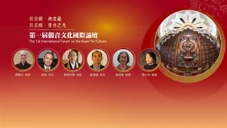與觀音同行 第一屆觀音文化國際論壇歡迎報名