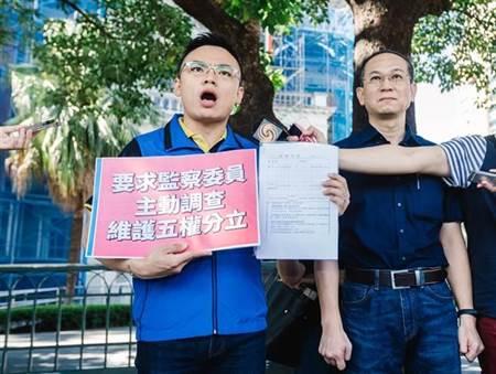 促轉會成員仍據高位 國民黨籲監委提糾舉即刻停權