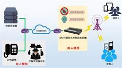 轉接再轉接  詐騙集團用科技DMT犯案