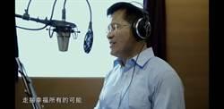 台中》林佳龍公布競選主題曲 未來四年再與市民《幸福做陣》
