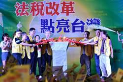 「法稅改革、點亮台灣」台中登場 民眾踴躍響應