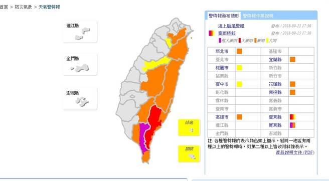 氣象局針對全台九縣市發布超大豪雨、豪雨、大雨特報。(圖/翻攝自中央氣象局)