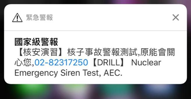椄安演習測試災防告警。(圖/原能會提供)