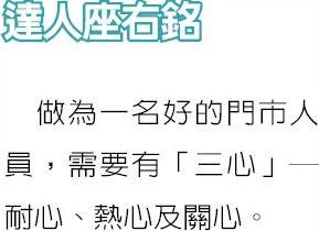 職場達人-台灣之星台北雙連直營門市副店長 李鈺萍捉住人心 提升客戶黏著度
