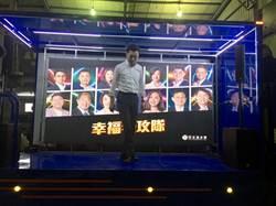 新竹》竹市選戰獨樹一格 不分政黨主打幸福風