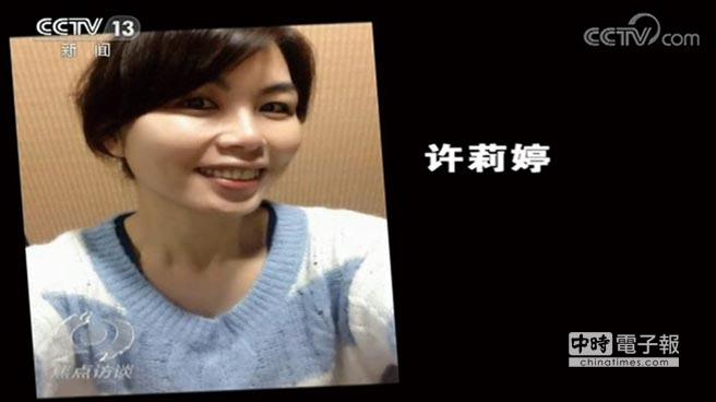 陸央視報導稱台女許莉婷,為台灣軍情局人員。(取自央視截圖)