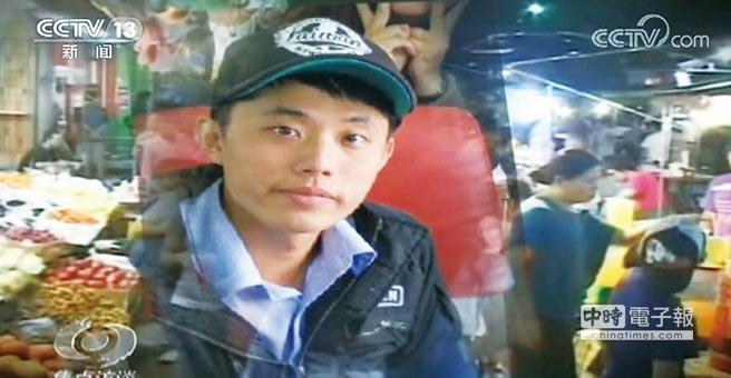 陸央視指陳小自本名陳泰宇,是台灣軍情局人員。(取自央視截圖)