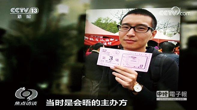 陸央視指林家輔化名林慶哲,台軍情局人員。(取自央視截圖)