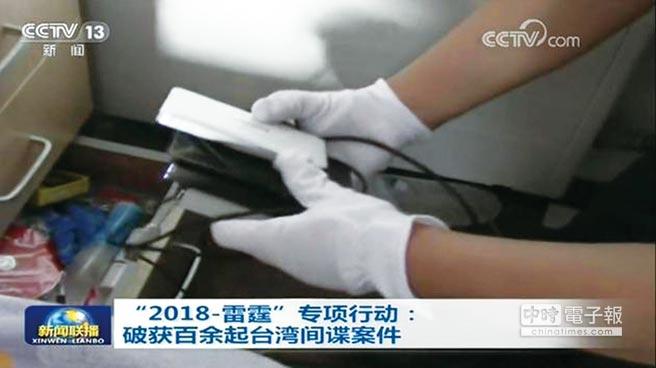 大陸央視「新聞聯播」播報近年台灣間諜情報機關活動猖獗。(央視截圖)