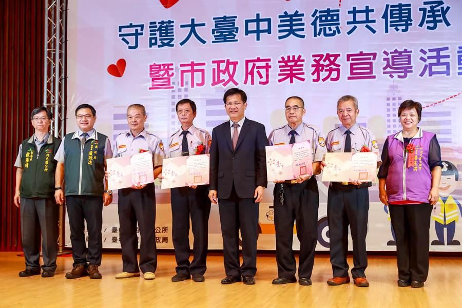 台中市長林佳龍(左五)16日表揚屯區、市區里守望相助隊,感謝有你 有你真好!(盧金足攝)