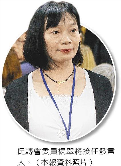 促轉會委員楊翠將接任發言人。(本報資料照片)