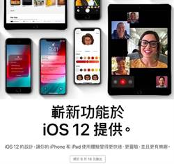 台灣9/18迎接iOS 12正式版 升級前請做好5大手續