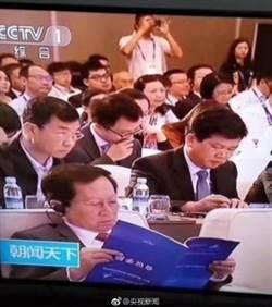 手冊封面顛倒中文字照讀 「倒看如流」勾起眾人好奇心