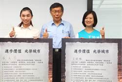 台北》簽柯P認同卡遭開除黨籍 王致雅:離了婚還踹人一腳