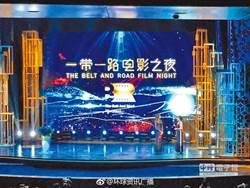一帶一路上海電影節聯盟 擴大朋友圈改變世界電影格局