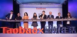 體驗新零售 全台首家《Taobao x Hoi淘寶精選店》來了