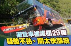 《中時晚間快報》遊覽車撞護欄29傷 疑路不熟、開太快釀禍