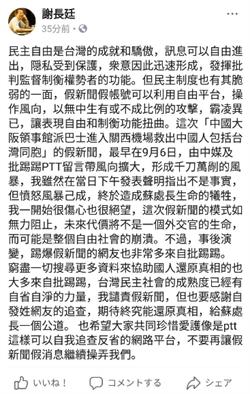 謝長廷兩日連發臉書 呼籲民眾勿轉傳假新聞霸凌