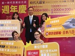 統一時代百貨周年慶下月4日登場 目標3%成長