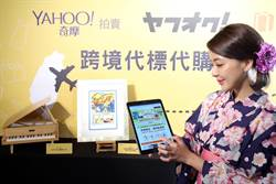 跨境瞎拼更簡單  Yahoo奇摩拍賣搶進日本夯貨代購