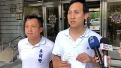 發言為謝長廷護航 葉元之李明賢赴刑大告發idcc妨礙社會安寧