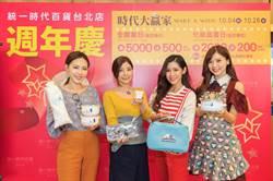 統一時代百貨周年慶 買MUJI最高享31.6%獨家回饋