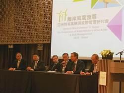 新安東京產險辦離岸風電研討會 掌握未來綠能新趨勢