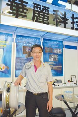 華麗科技胎壓監測系統 吸睛