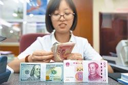 人幣貶勢恐未止 專家籲做好避險