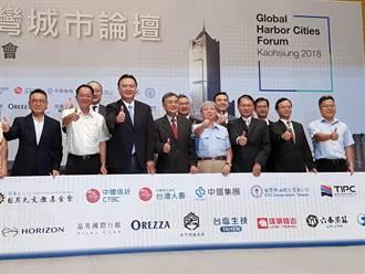 中鋼和日月光全力支持參與港灣城市論壇
