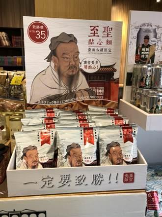 孔子代言加持 台南推出「至聖點心麵」盼再掀成功風潮