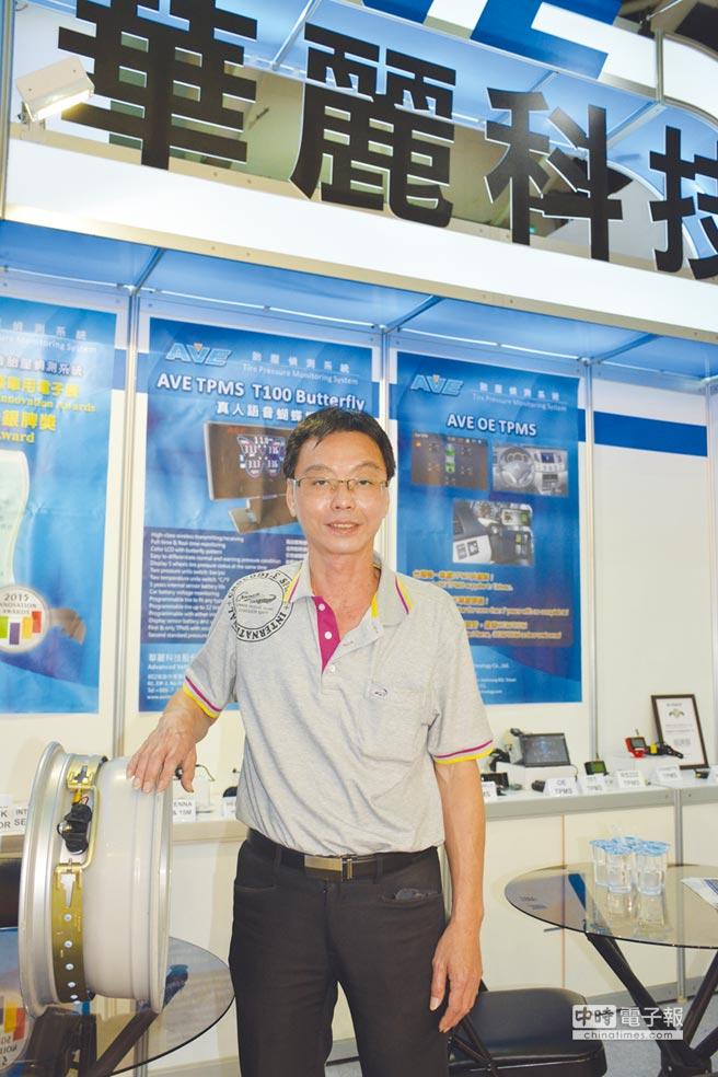 華麗科技董事長林彬之表示,該公司AVE TPMS胎壓監測品質穩定,已維持車廠連續11年零客訴的紀錄,技術早已超越國際大廠。圖/李水蓮