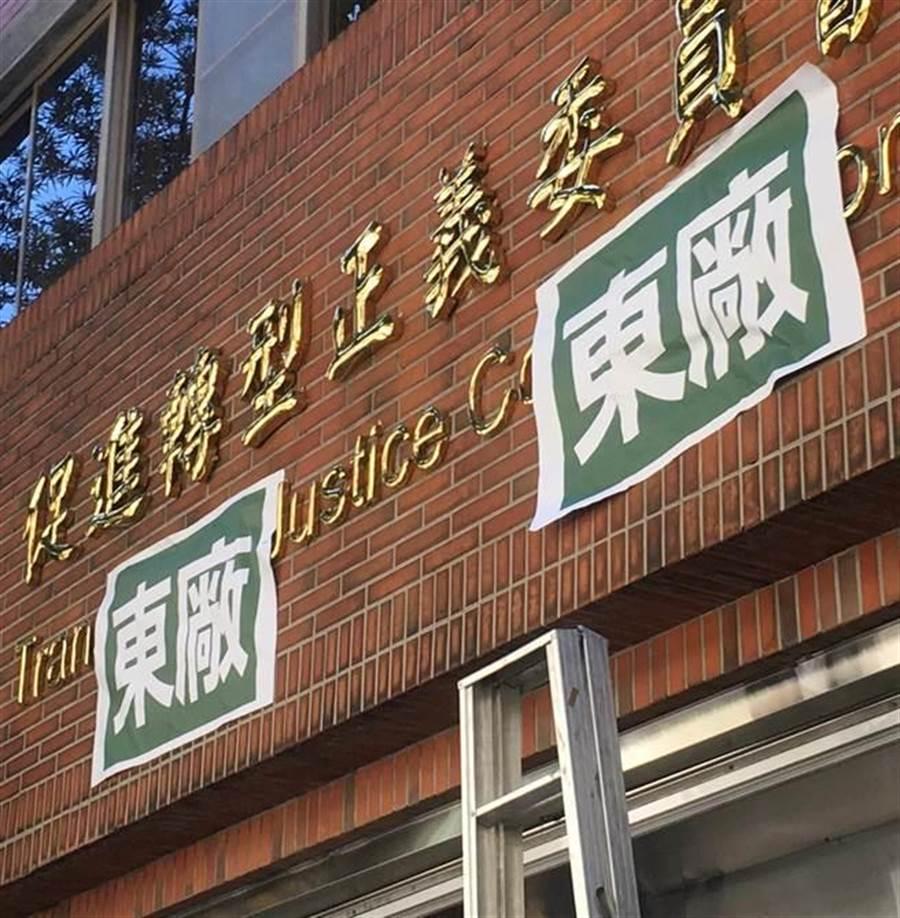 國民黨立法院黨團至促轉會抗議,並且在外牆上張貼寫有「東廠」字樣的海報以示抗議。(本報系資料照)