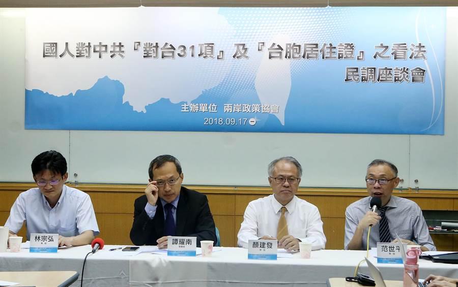 兩岸政策協會舉行「國人對中共『對台31 項』及『台胞居住證』之看法」民調座談會 。(趙雙傑攝)