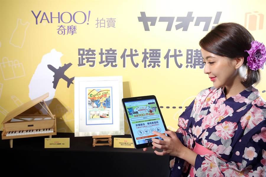 台灣消費者對於日本商品消費潛力驚人,跨境代標代購服務網推出後,可望帶動整體Yahoo奇摩拍賣平台買氣。(圖/Oath提供)