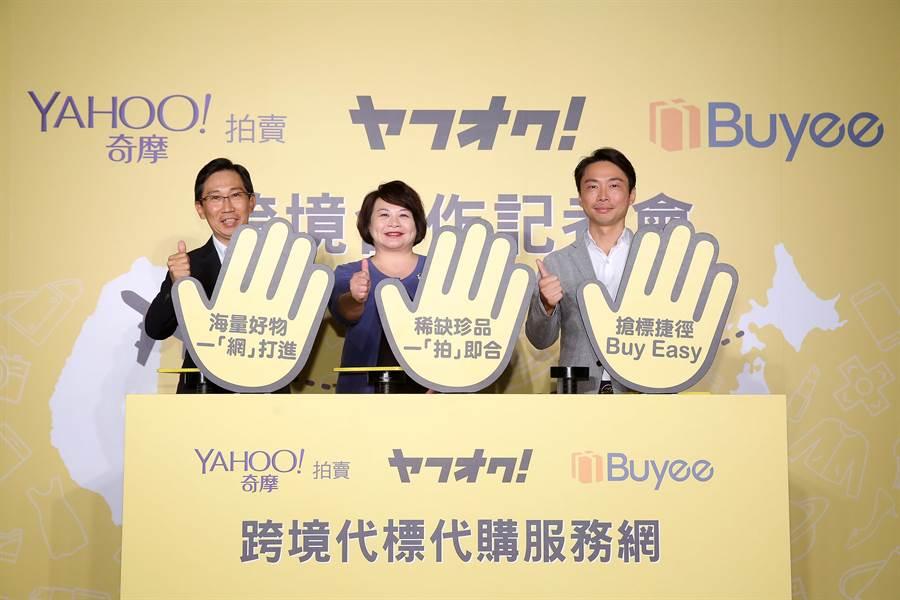 Yahoo奇摩拍賣、Yahoo! JAPAN拍賣、Buyee,台日三強聯手建構跨境代標代購服務網。(由左至右為,Yahoo! JAPAN執行董事暨Commerce Company Yahoo! JAPAN拍賣總監梅村雄士、Yahoo奇摩拍賣事業群業務總經理林燕、tenso株式会社 社長 直井聖太)。(圖/Oath提供)