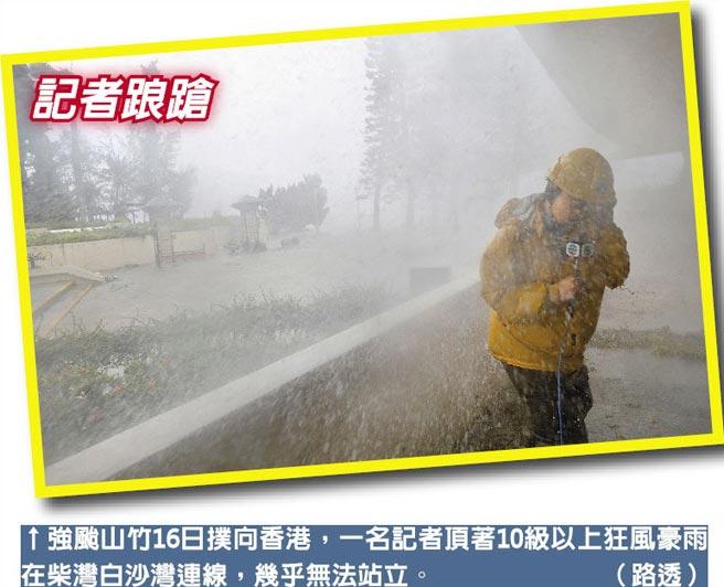 強颱山竹16日撲向香港,一名記者頂著10級以上狂風豪雨在柴灣白沙灣連線,幾乎無法站立。(路透)