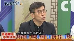 台大歷史畢業綠委:中國在日本是「中部地區」的意思