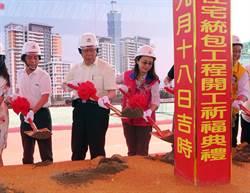 台北》柯文哲出席信義區公共住宅 工程開工典禮