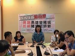 高雄》反對高雄設賭場 綠委籲選民唾棄韓國瑜