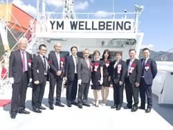 陽明大船入港 1.4萬TEU旺明輪下月啟航