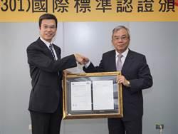 彰銀取得國際ISO 22301營運持續管理系統BCMS驗證