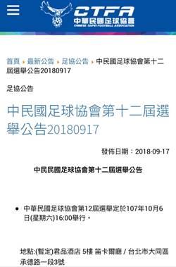 足協10月6日改選 盼納現役選手一新耳目
