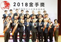 2018臺中市金手獎 20家卓越企業獲獎