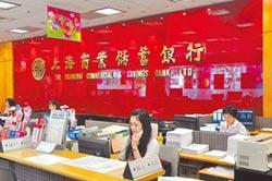 上海商銀重返大陸「有得等」
