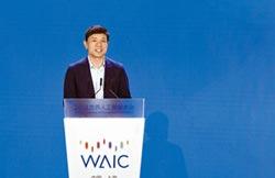 AI大會上海登場 BAT三巨頭齊聚