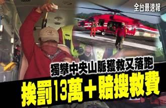 《全台最速報》獨攀中央山脈獲救又落跑 男挨罰13萬元+賠搜救費