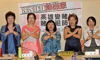 立委陳曼麗、反賭聯盟開記者會反對韓國瑜在高雄設賭場的政見